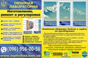 Изготовление, ремонт и регулировка металлопластиковых окон любой сложности Київ
