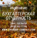 Подготовка бухгалтерской отчетности в срок Харків