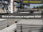 """ЮниПром"" производит и реализует ЖБИ Харків"