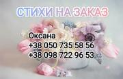 Пишу душевные стихи на заказ Дніпро