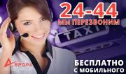 Заказ такси недорого. Мгновенная подача . Вежливый водитель Київ