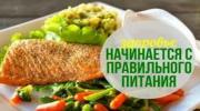 Центр диетологии и нормализации здоровья FoodLIFE Кривий Ріг