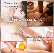 Курси навчання на масажиста Львів
