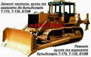 Запчастини Т-130, Т-170, Б10М Запоріжжя