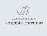 Адвокатське бюро «Андрія Натини» Харків