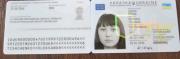 Паспорт Украины, вид на жительство, водительские права, диплом о высшем образовании, автодокументы Київ