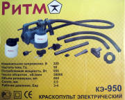 Краскопульт электрический Ритм КЭ-950(3в1)«Акция» Чернігів