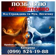 Психолог, астролог, помощь психологическая, эмоциональная поддержка Бердянськ