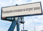Оголошенyz на 100 інтернет дошок України Запоріжжя