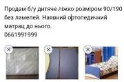 Дитяче ліжко Лубни