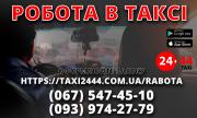 Водій зі своїм авто в таксі. Швидка реєстрація.Вільний графік роботи. Херсон