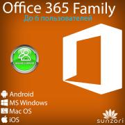 Microsoft 365 Family(Семейная), годовая подписка до 6 польз. (ESD - электронный ключ) (6GQ-00084) Київ