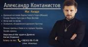 Экстрасенс Киев личный прием. Экстрасенс и Ясновидящий Украина. Экстрасенс в Киеве Київ