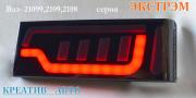 Диодные стоп фонари 2109 21099 серия Экстрэм Кропивницький