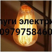 Электро монтаж Дніпро