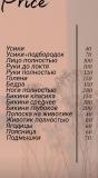 Шугаринг Одесса Одеса