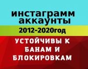 Старые аккаунты инстаграмм 2012-2020 года! Купить аккаунт инстаграмм! С отлежкой! Instagram! Дешево Київ