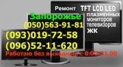 Ремонт телевизоров - Ergo, Hisense, Kivi, LG, Bravis, Samsung, Sharp, Sony Запоріжжя
