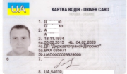 ЧИП карта тахографа Миколаїв