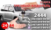 Срочно нужны водители такси со своим авто! Мы предлагаем реальную возможность заработать Київ