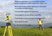 Винесення меж земельних ділянок. Київ