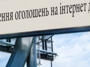 Розміщення оголошень на 100 інтернет дошок України Київ