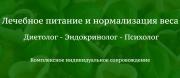 """Foodlife - центр диетологии и нормализации здоровья"""" Кривий Ріг"""
