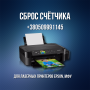 Сброс счётчика для принтеров Epson, Винница Вінниця