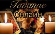 Дистанционное предсказание на картах Таро, магическая помощь Миколаїв