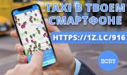 Работа , регистрация в такси водителя со своим авто. Стабильный заработок. Низкий % Суми