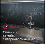 Кварцові стільниці і кварцові панелі – виготовлення, доставка, установка Львів
