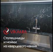 Квapцевые столешницы и кварцевые панели - изготовление, доставка, установка Київ