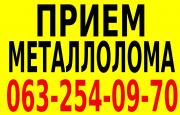 Прием металлолома. Вывоз металла Київ