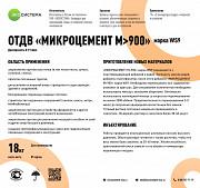 Микроцемент М 900 марка WS9 Харків