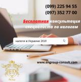 Бесплатная консультация по налогам 2021 Харків