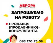 Черкаси. Продавець в новий магазин Аврора Черкаси