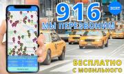 Заказ такси с мобильного бесплатно. Быстро. Качественно. Недорого . Запоріжжя