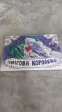 Книга-панорамка снежная королева Конотоп