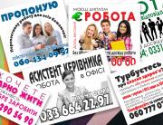Друк рекламних оголошень Чернівці