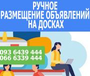 Ручное размещение объявлений на досках Київ