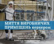 Робота у Польщі Тернопіль