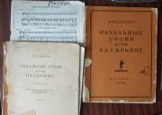 Ноты для скрипки +в подарок пьесы ксерокс. Мирноград