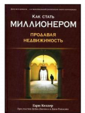 Книга Гарри Келлер, «Как стать миллионером, продавая недвижимость» Київ