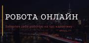 МЕНЕДЖЕР INSTAGRAM. Робота онлайн Київ