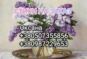 Душевное поздравление в стихах на Юбилей, День Рождения. Київ