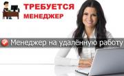 Менеджер-консультант Харків