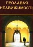 Продам книгу Книга Гарри Келлер, «Как стать миллионером, продавая недвижимость» Київ