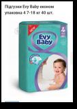 Подгузники Evy Baby 4 64шт. (7-18кг.) Вінниця