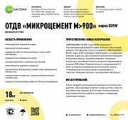 Микроцемент М 900 марки XS9W Харків