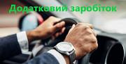 Робота водієм на авто компанії(Теремки) Київ